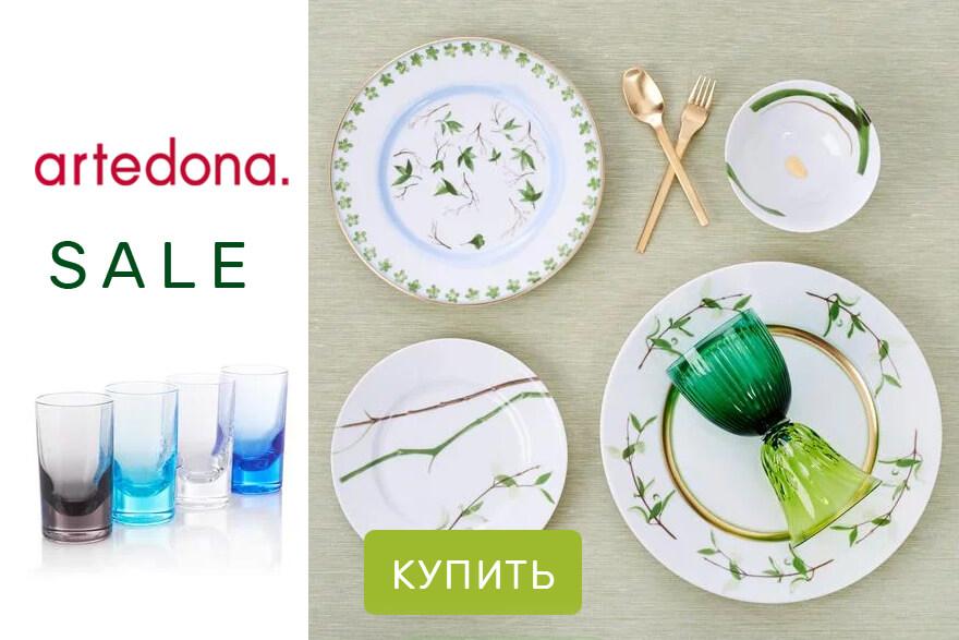 Фарфоровая посуда класса люкс Artedona