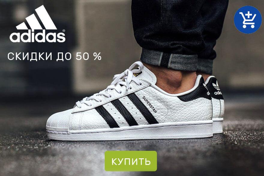 Магазин Adidas одежды и обуви для спорта