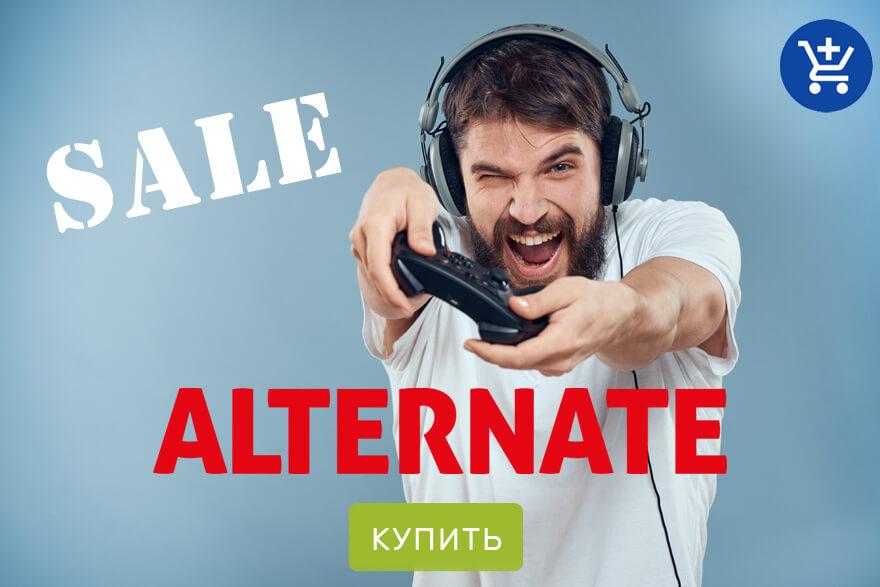 Магазин электроники Alternate из Германии