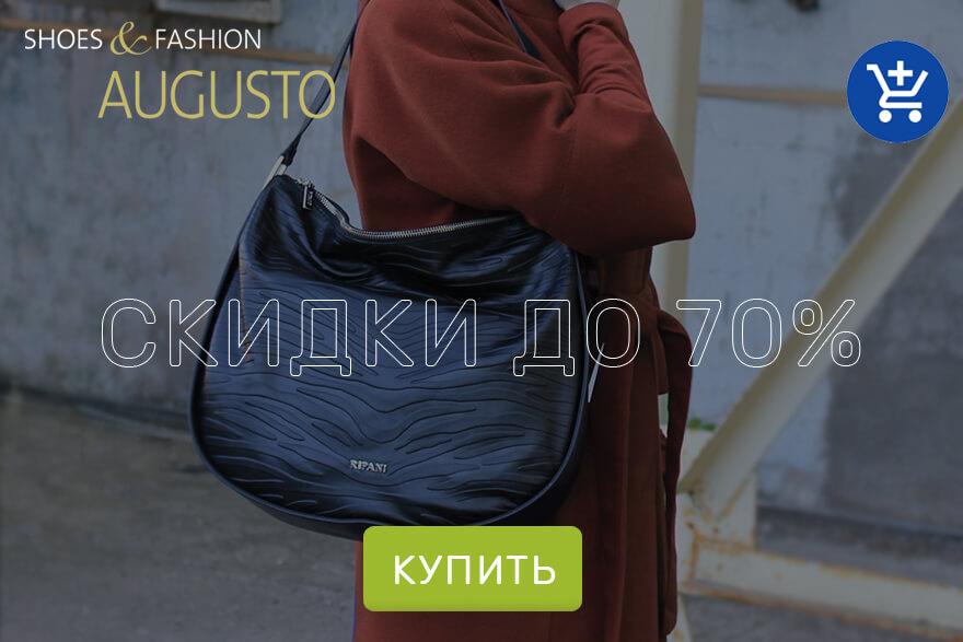Augusto магазин итальянских сумок