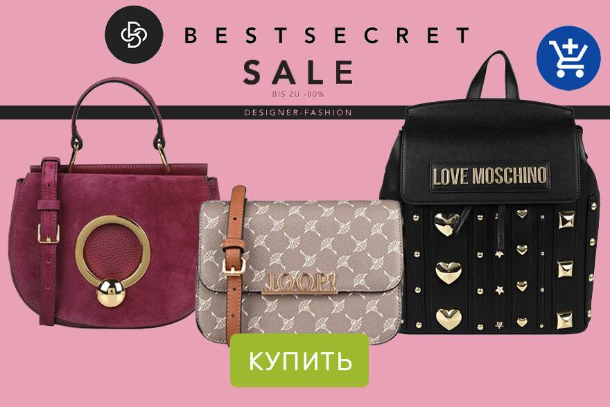 BestSecret большой выбор сумок