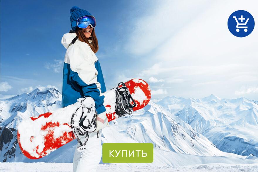 одежда для горнолыжного спорта