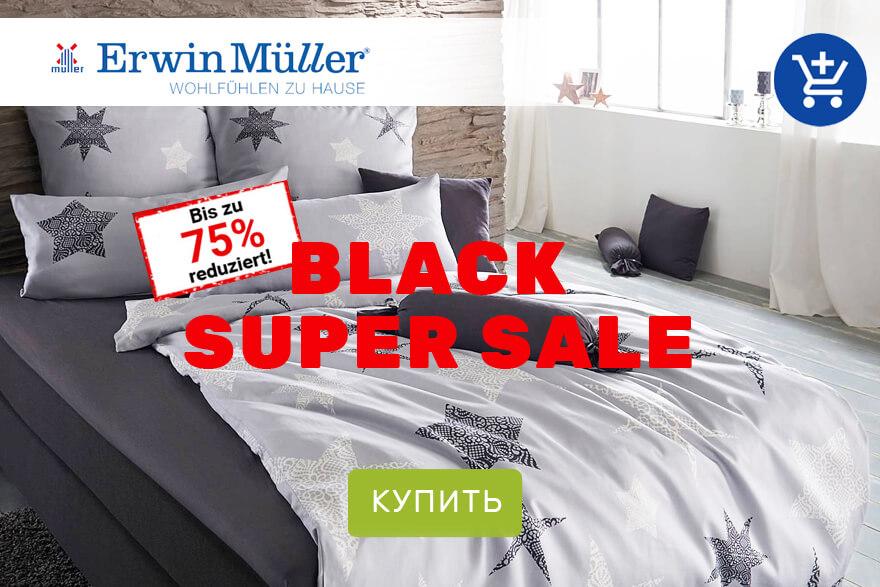Erwin Mueller качественное постельное белье