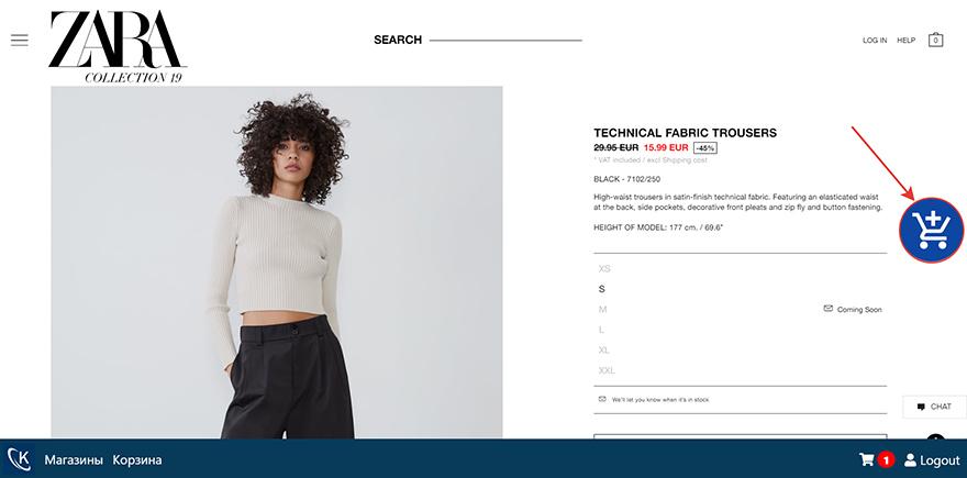зара интернет магазин германия