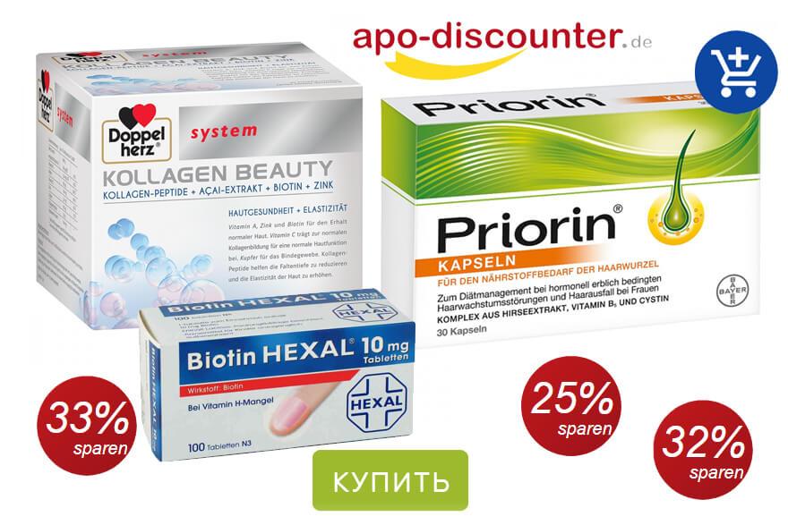Комплексы витаминов для кожи в онлайн-аптеке Apo-Discounter