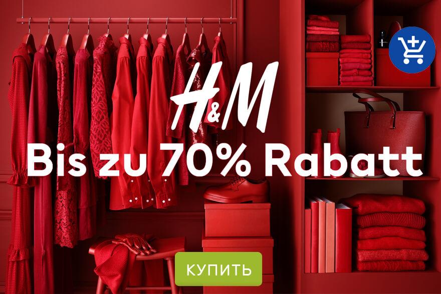 Магазин HM молодежный бренд