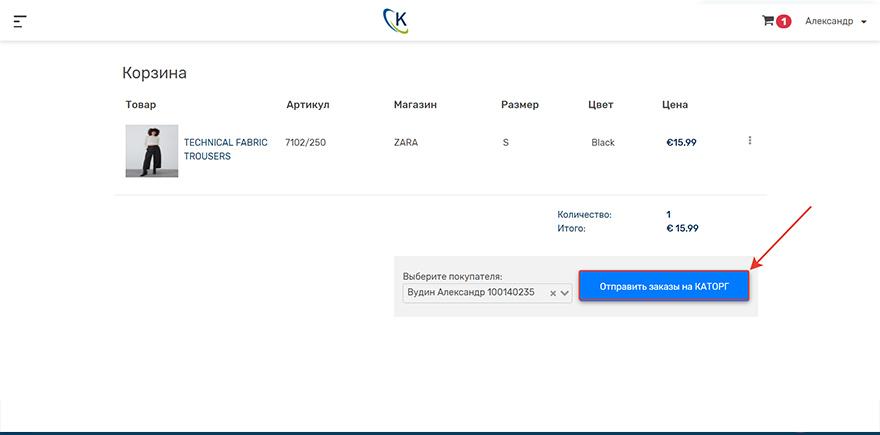 zara официальный сайт германия