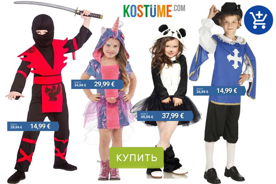 Kostueme магазин карнавальных костюмов
