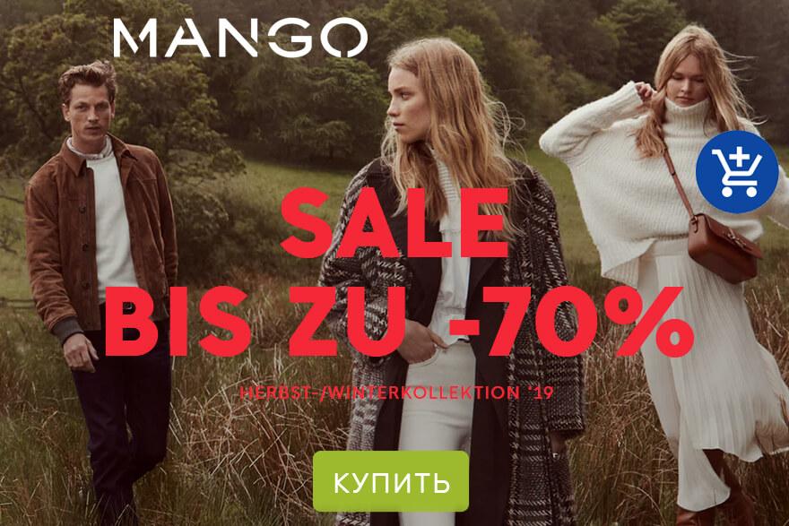 Магазин Mango известный испанский бренд