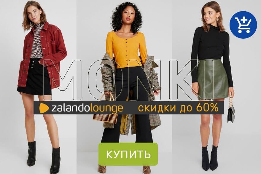 Monki шведский бренд одежды