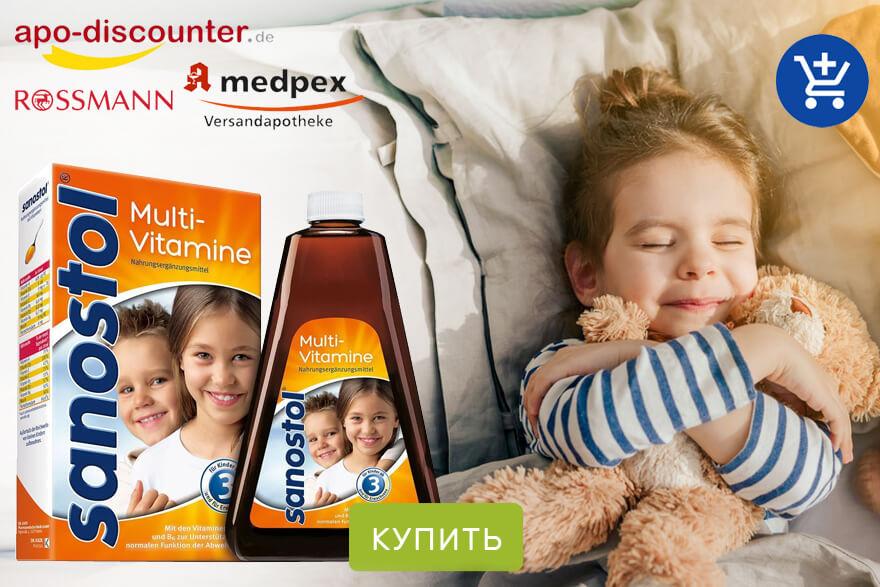 Витамины для детей в онлайн-аптеке Medpex