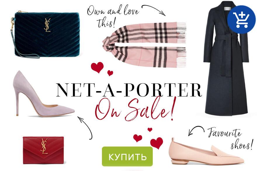 Магазин Net-A-Porter проводит распродажу