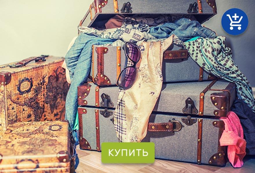 одежда в отпуск