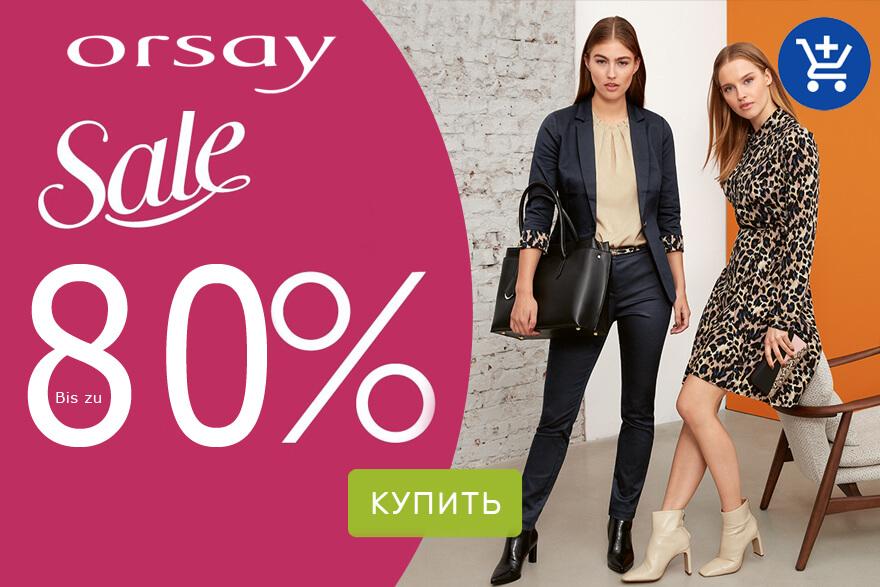 Orsay магазин для молодых и сильных