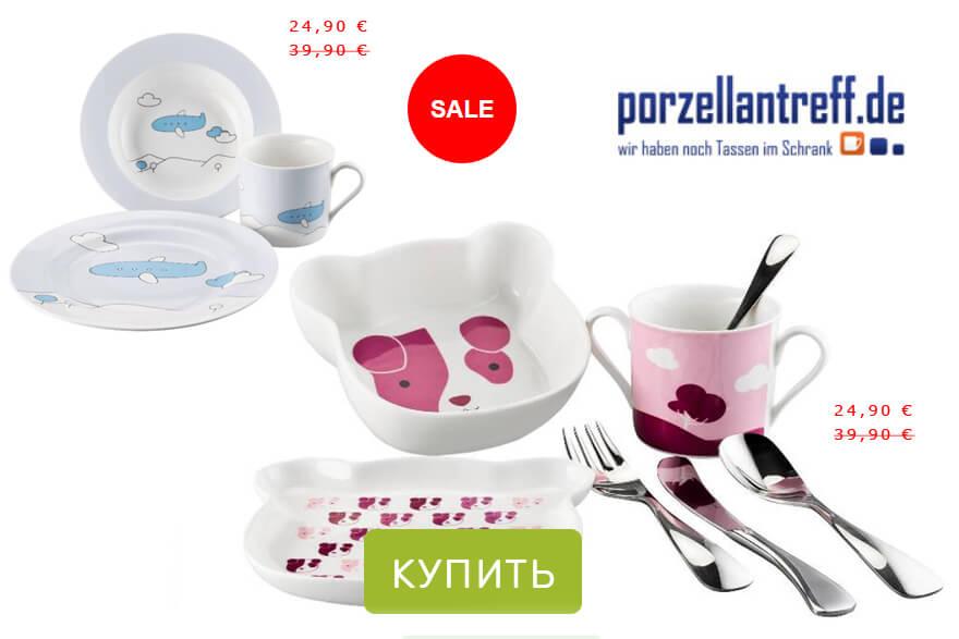 Фарфоровая посуда в магазине Porzellantreff