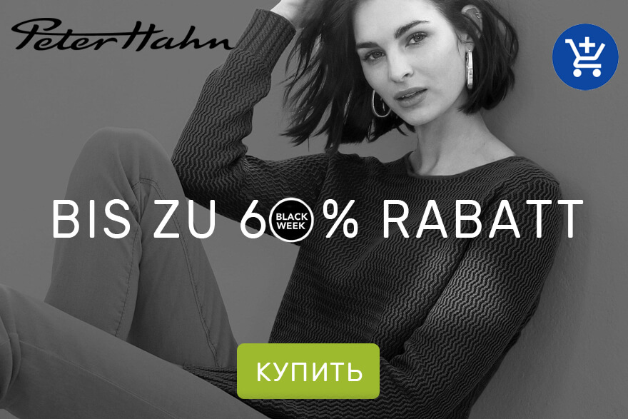 Peter Hahn магазин женской и мужской одежды
