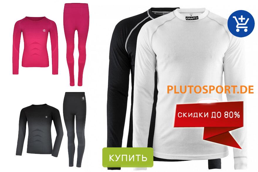 Зимняя одежда в магазине Plutosport