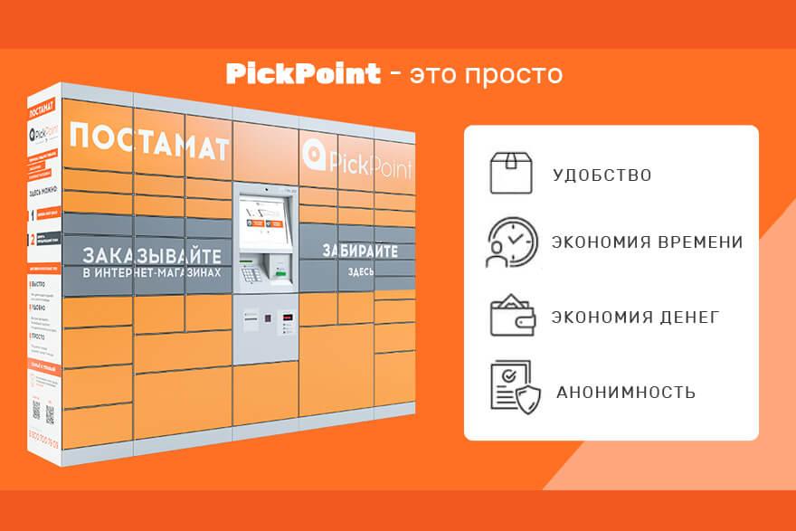Постаматы терминалы для получения онлайн-заказов