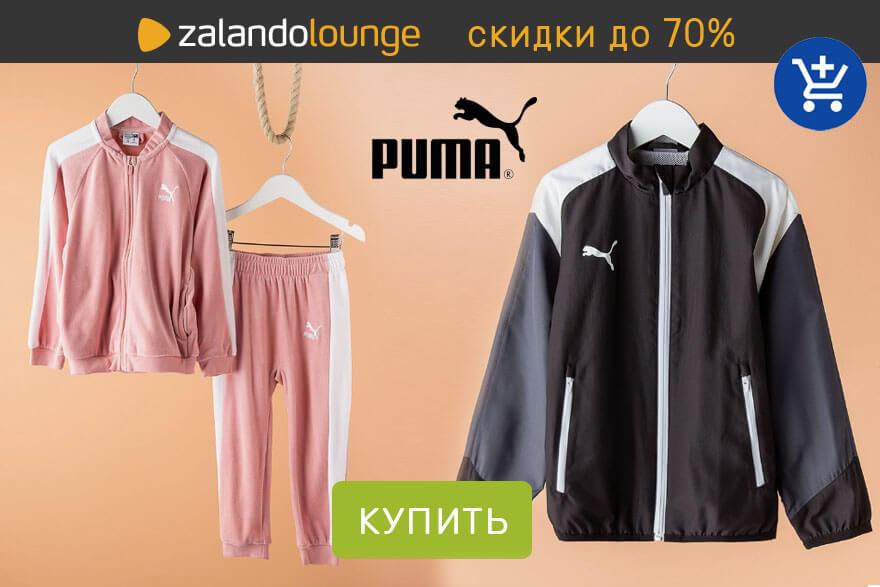 Спортивная детская одежда Puma