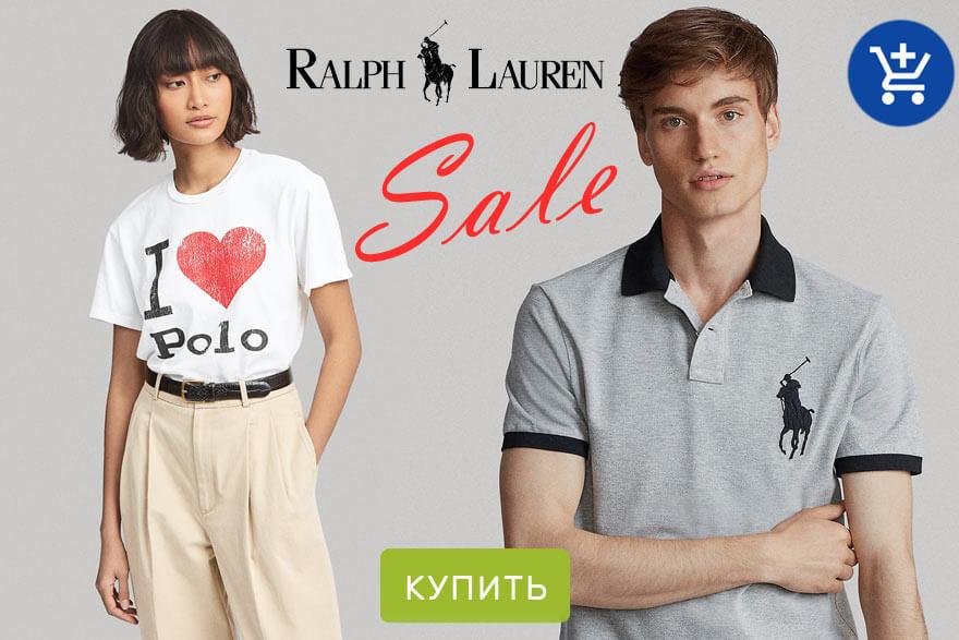 Ральф Лаурен престижная марка одежды и обуви