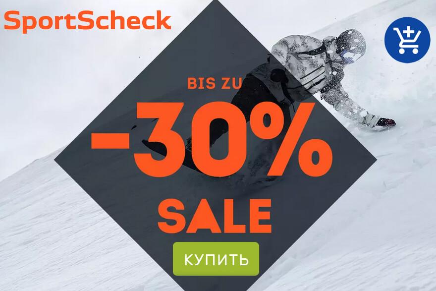 SportScheck магазин зимних спорттоваров