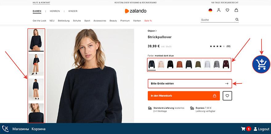 страница с одеждой в zalando