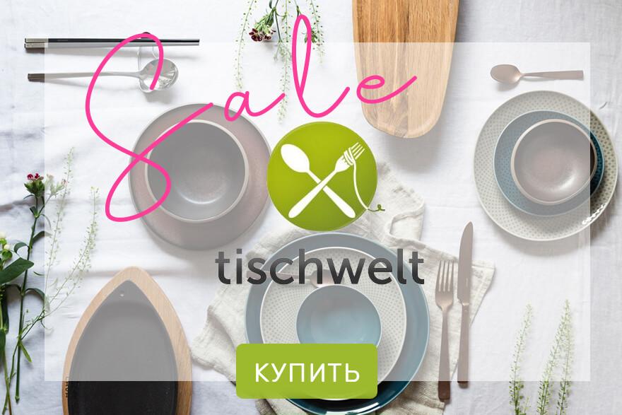 Фарфоровая посуда от Tischwelt из Германии