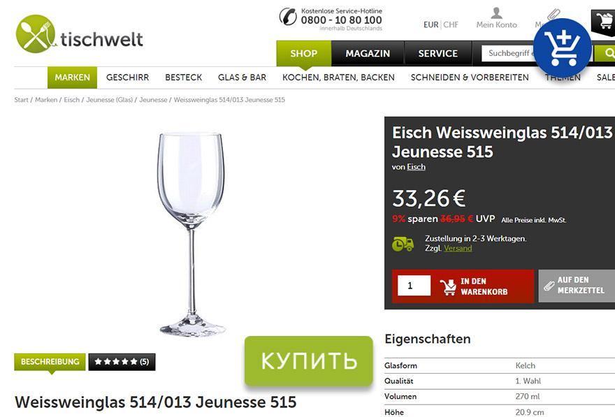 боаклы для вина