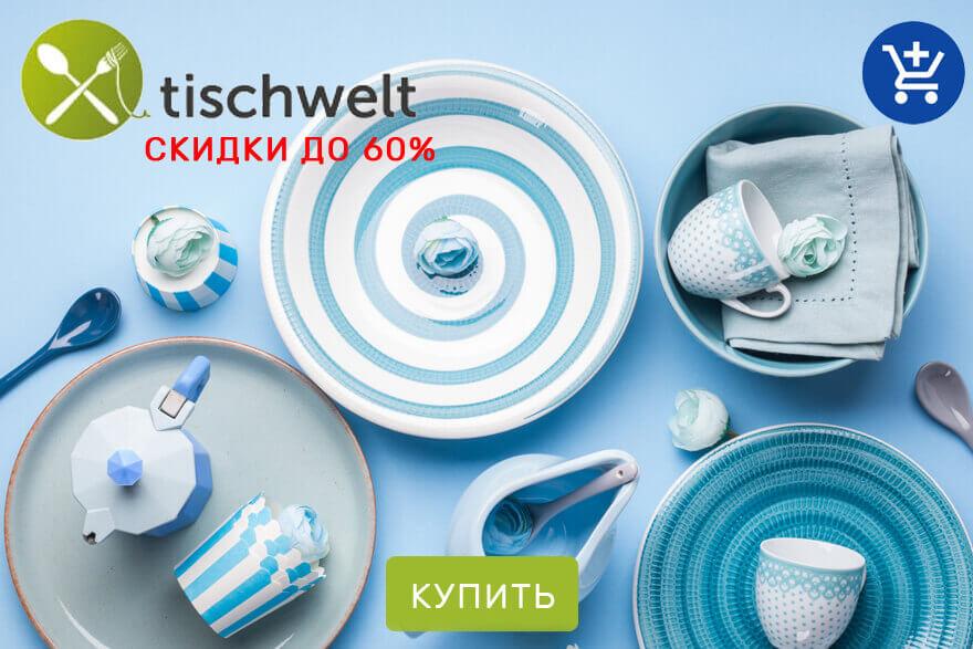 Столовые приборы и кухонные принадлежности в магазине Tischwelt