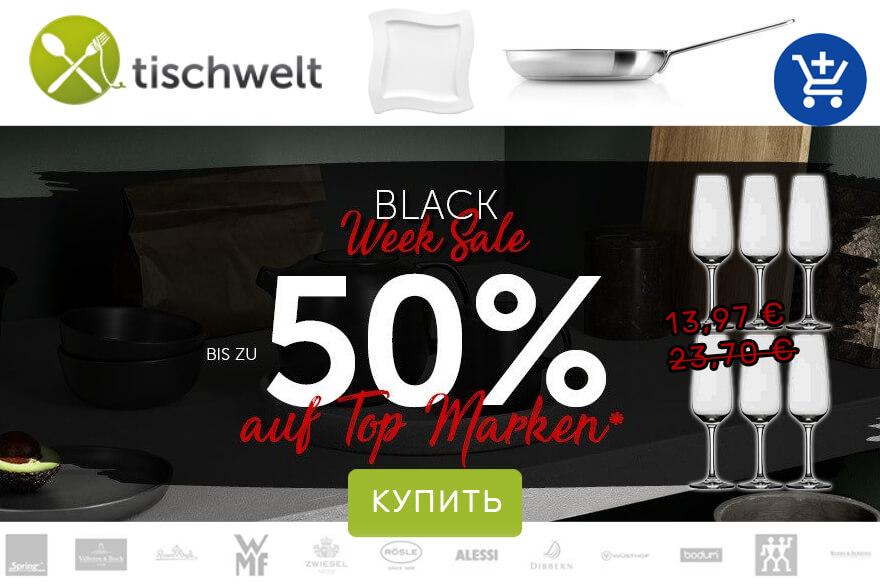 Tischwelt магазин кухонной утвари