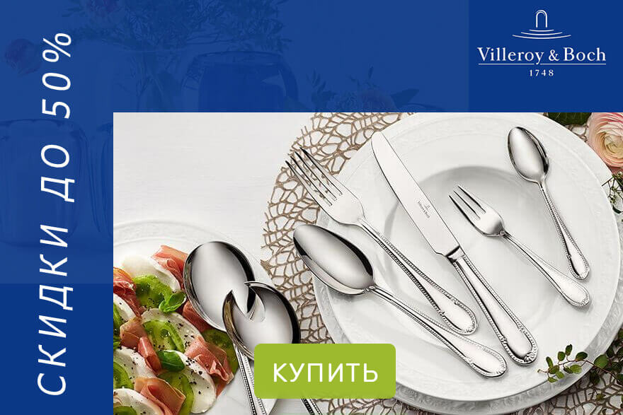 Фарфоровая посуда в магазине VilleroyBoch