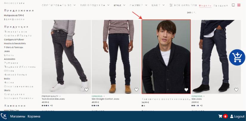 выбор одежды в katcart