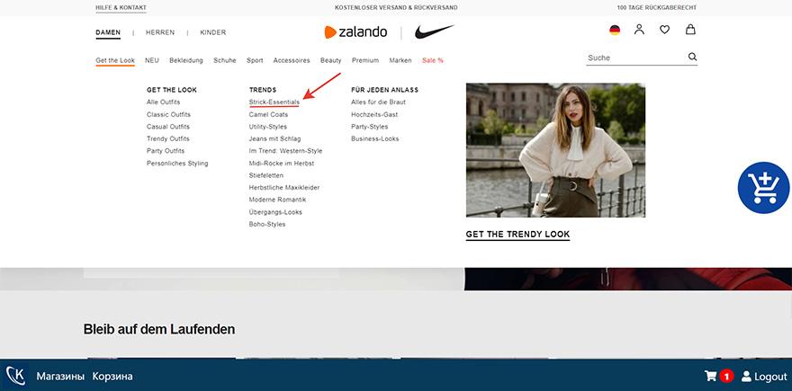 трендовая одежда в Zalando