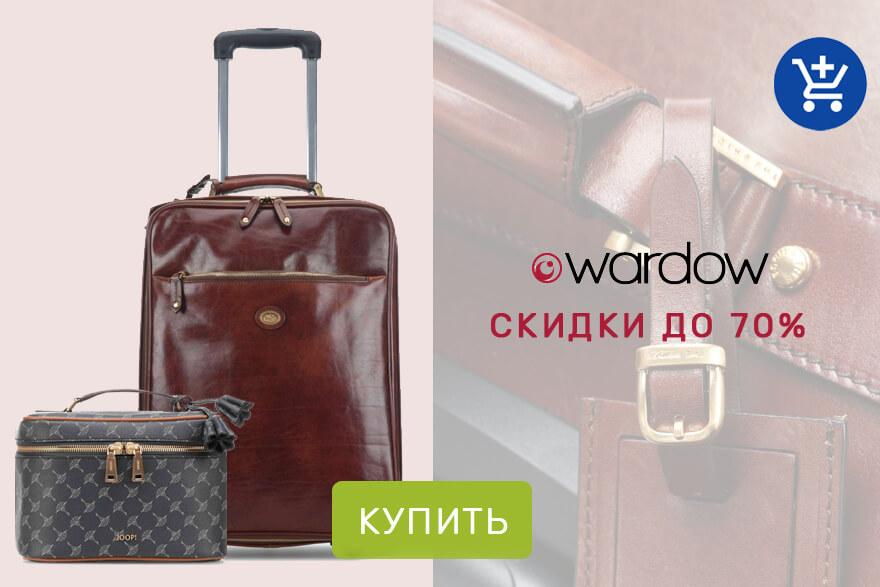 Wardow специализированный онлайн-магазин сумок
