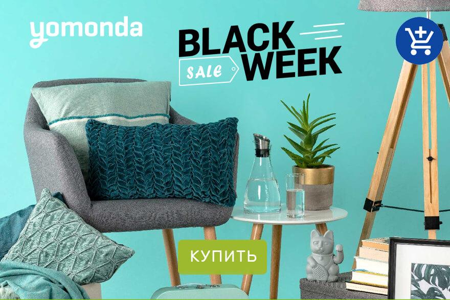 Yomonda магазин предметов интерьера