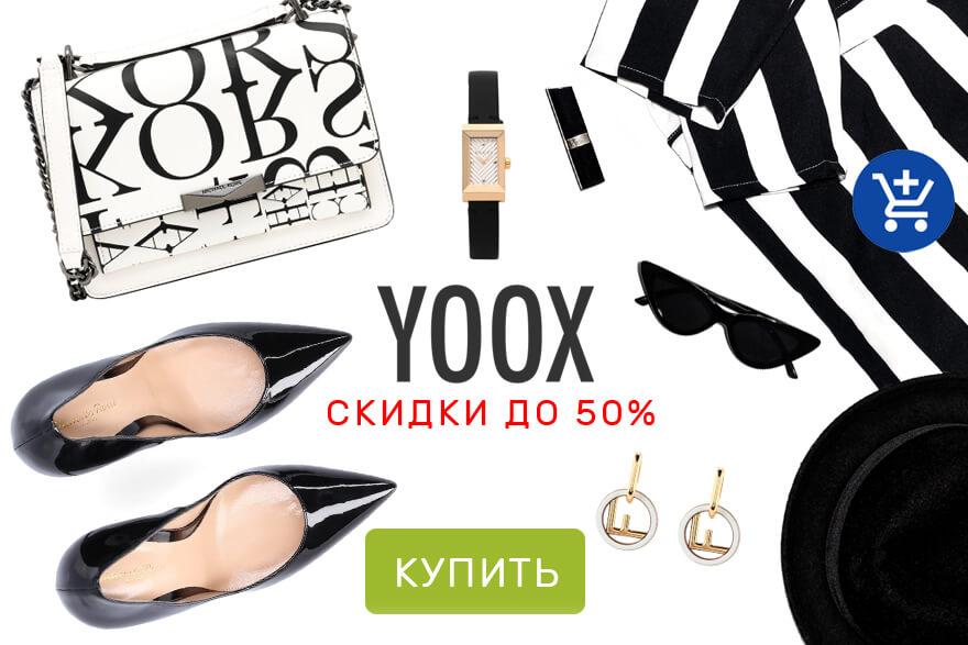 YOOX магазин оригинальных аксессуаров
