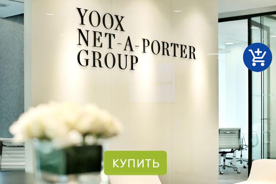 История Yoox фото