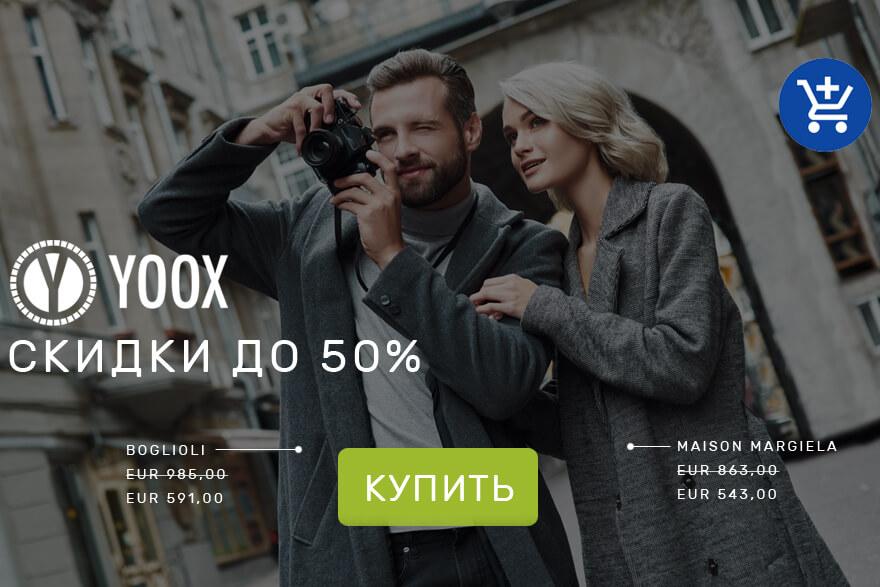 YOOX брендвая одежда для мужчин и женщин