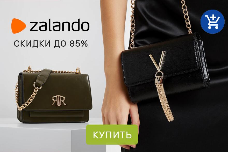 Zalando магазин брендовой одежды и обуви
